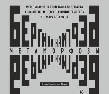 Бергман. Метаморфозы